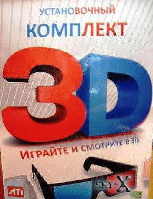 Установочный комплект 3D (2010 г.) [русский] |