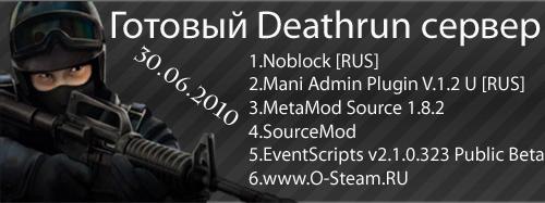 Скачать готовый Deathrun сервер для новой css