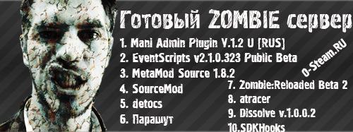 Скачать готовый ZOMBIE MOD сервер для новой css