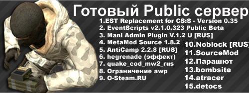 Скачать готовый PUBLIC сервер для новой css