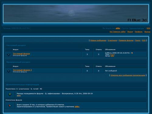 Синий шаблон для Foruma ucoz